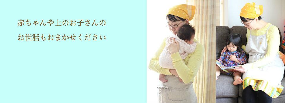 産後ドゥーラ 森ひろこ 愛知県 名古屋市